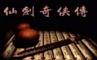 仙剑98柔情篇 一个曾让80、90后百玩不厌的游戏