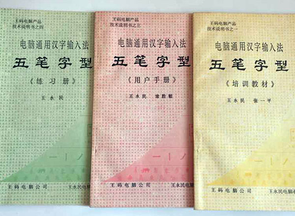 五笔字型手册
