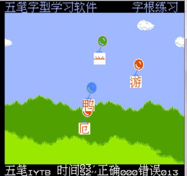 小霸王学习机五笔打字游戏