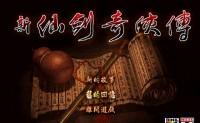 单机游戏「新仙剑奇侠传」