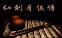 单机游戏「仙剑奇侠传98柔情版」