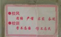 谢菲的辛中学生卡