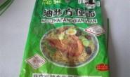 北京好食方便面 电热杯里煮着吃