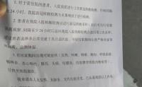 2020年10月河北省第二医院核酸检测流程