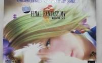 15年前送给初恋的这套《最终幻想》MV,如今又被我买了回来!